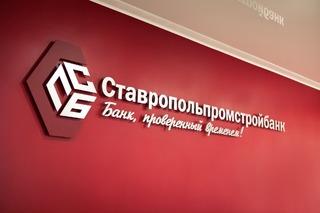 Ставропольпромстройбанк стал победителем регионального тура конкурса «Золотой Меркурий 2016»