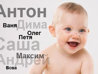 В 2016 году Артем и София остались самыми популярными именами для детей на Ставрополье