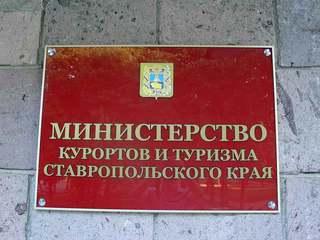 На Ставрополье появится новое министерство курортов и туризма