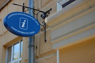 В Железноводске откроется единый туристический информационный центр