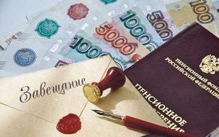 В Госдуме рассмотрят законопроект о передаче пенсий по наследству