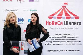 2 марта «Horeca Шапито» приедет в Кисловодск