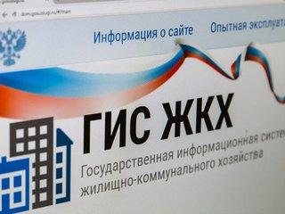 В новом году на Ставрополье начнет работать ГИС ЖКХ