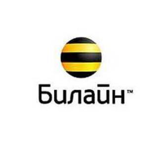 1,5 миллионный абонент «Билайн» в Ставропольском крае
