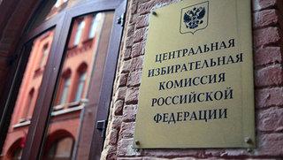 ЦИК оставил в силе решение о недопуске Партии роста к выборам в Думу Ставрополья