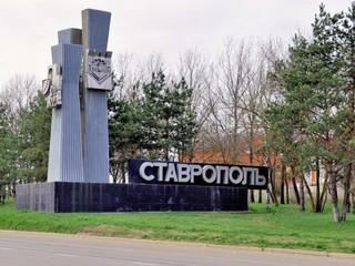 """Партия """"Новая сила"""" не будет участвовать в съезде славян на Ставрополье"""