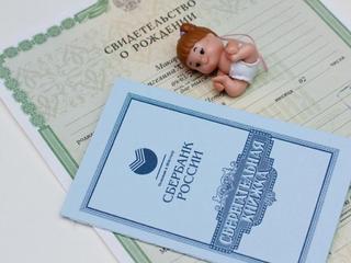 В России размер пособия для детей от полутора до трех лет повысят до 10 тысяч рублей