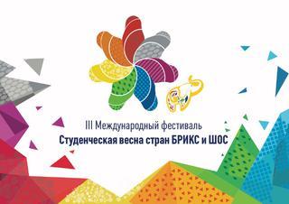 Студвесна на Ставрополье соберет около 4 тысяч участников