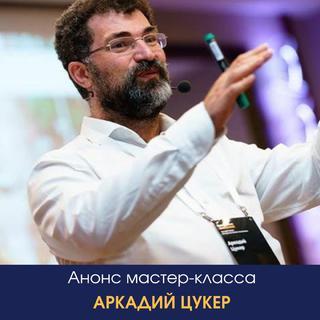 Анонс мастер-класса Аркадий Цукер