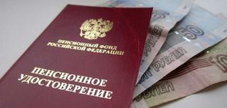 В России с 2019 года начнется повышение пенсионного возраста