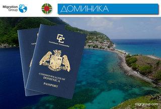 Гражданство Доминики: этапы получения статуса и его ключевые преимущества