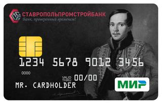 Ставропольпромстройбанк приступил к выдаче карт «МИР»