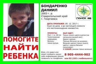 В Георгиевске ищут пропавшего три дня назад подростка