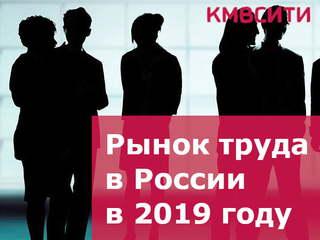 Рынок труда в России в 2019 году: прогноз и особенности