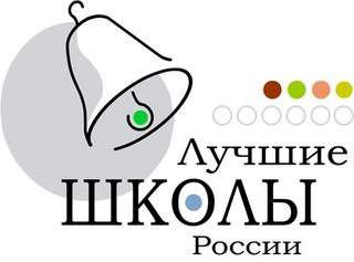 Пятигорская СОШ №5 вновь вошла в список 500 лучших школ России