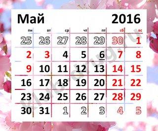 В Роструде напомнили о графике майских праздников