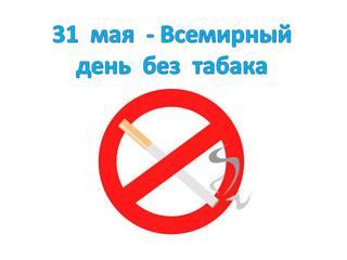 """Пятигорск отметит День без табака акцией """"Обменяй сигарету на музейный сувенир"""""""
