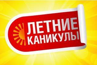 В Управлении образования Пятигорска обсудили планы по организации летнего отдыха школьников