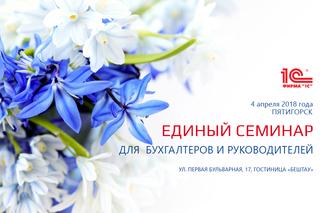 В Пятигорске состоится единый семинар для бухгалтеров
