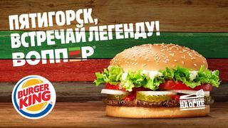"""Бургер Кинг"" приходит в Пятигорск"