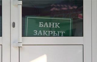 В Пятигорске отозвана лицензия у ГРиС-банка