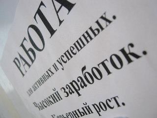 В Пятигорске мошенники за деньги предлагают устроить на работу в мэрию