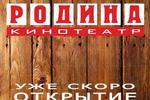 Новости Пятигорск