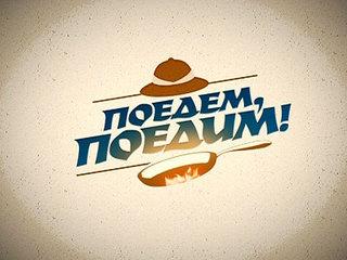 """На Кавминводах отсняли выпуск программы НТВ """"Поедем, поедим!"""""""
