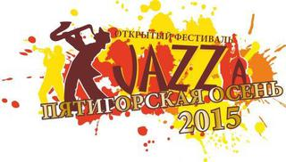 В Пятигорске пройдет фестиваль джаза