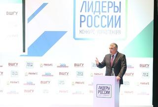 В Пятигорске стали известны финалисты конкурса «Лидеры России»
